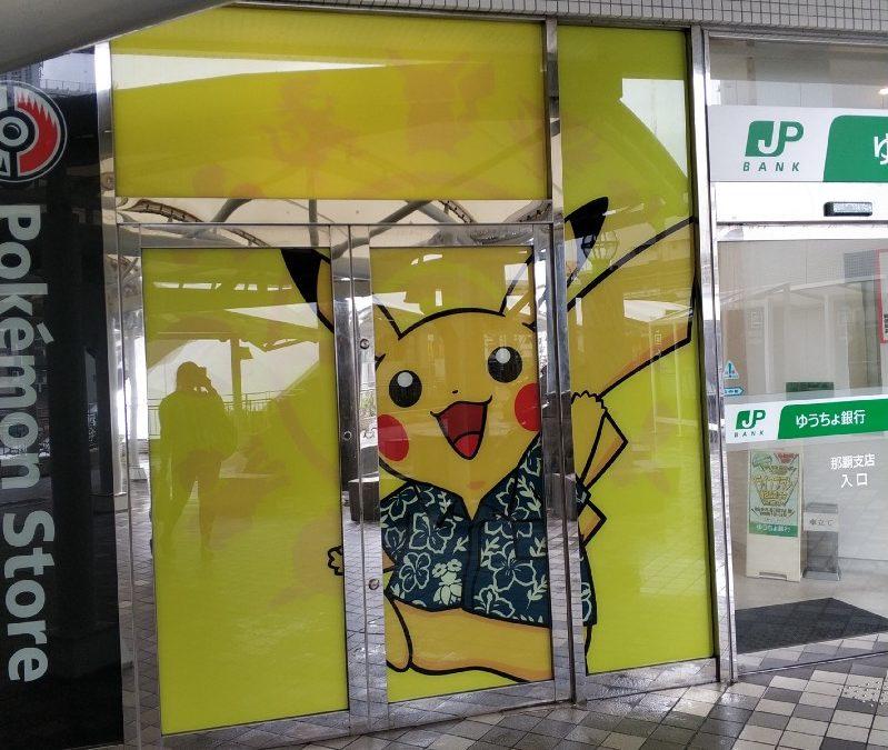 В Японии. День 5. Наха (Окинава)