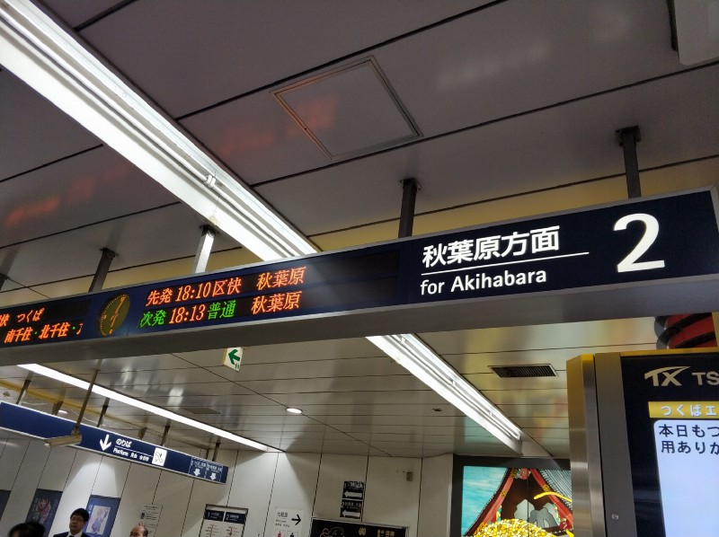 В Японии. День 13. Токио